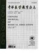 中华医学教育