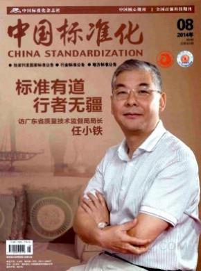 中国标准化杂志
