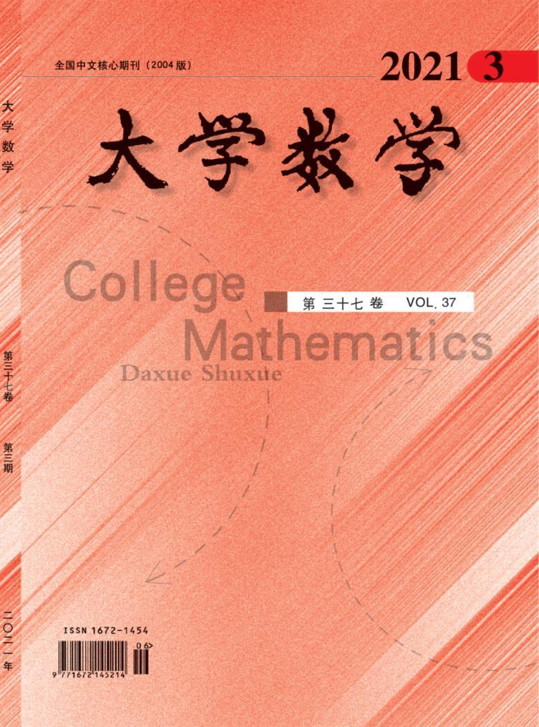 大学数学论文