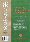 浙江临床医学