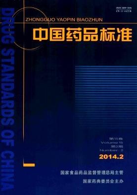 中国药品标准论文