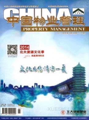 中国物业管理杂志