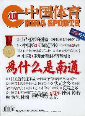 中国体育论文