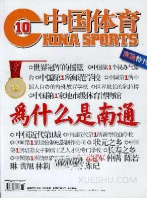 中国体育杂志