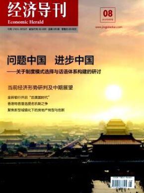 经济导刊杂志社