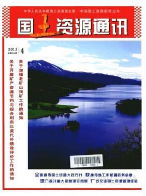 国土资源通讯杂志