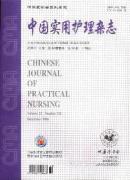 中国实用护理