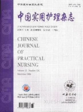 中国实用护理杂志社