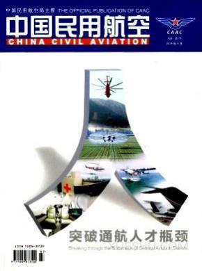 中国民用航空杂志