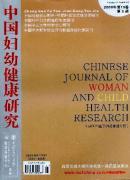 中国妇幼健康研究