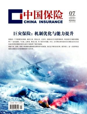 中国保险论文