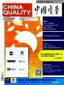 中国质量杂志社