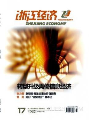 浙江经济杂志