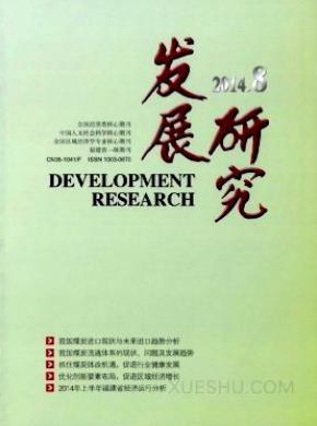 发展研究杂志