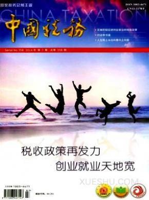 中国税务杂志