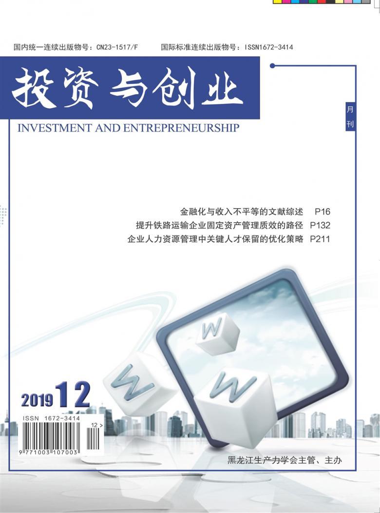 投资与创业论文