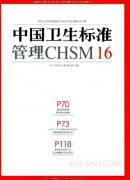 中国卫生标准管理