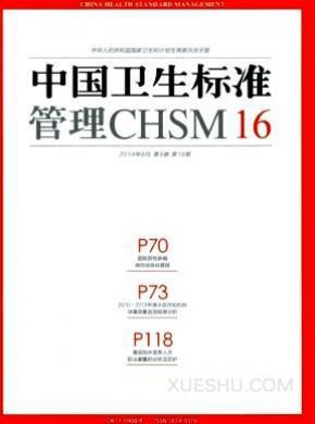 中国卫生标准管理杂志