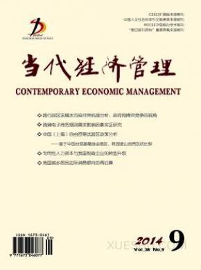 当代经济管理杂志社