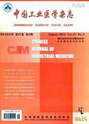 中国工业医学