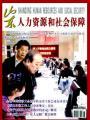 山东人力资源和社会保障杂志社