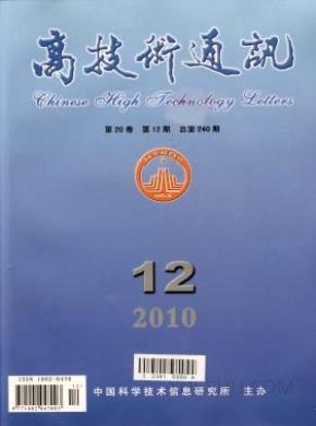 高技术通讯杂志