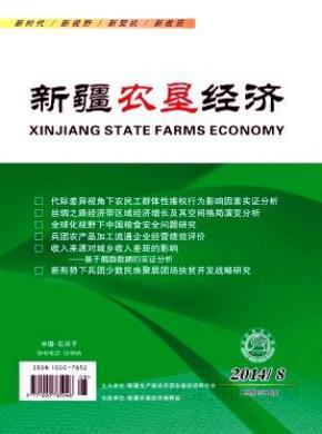 新疆农垦经济杂志