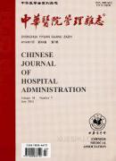 中华医院管理