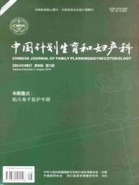 中国计划生育和妇产科期刊