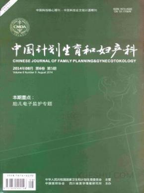 中国计划生育和妇产科杂志社