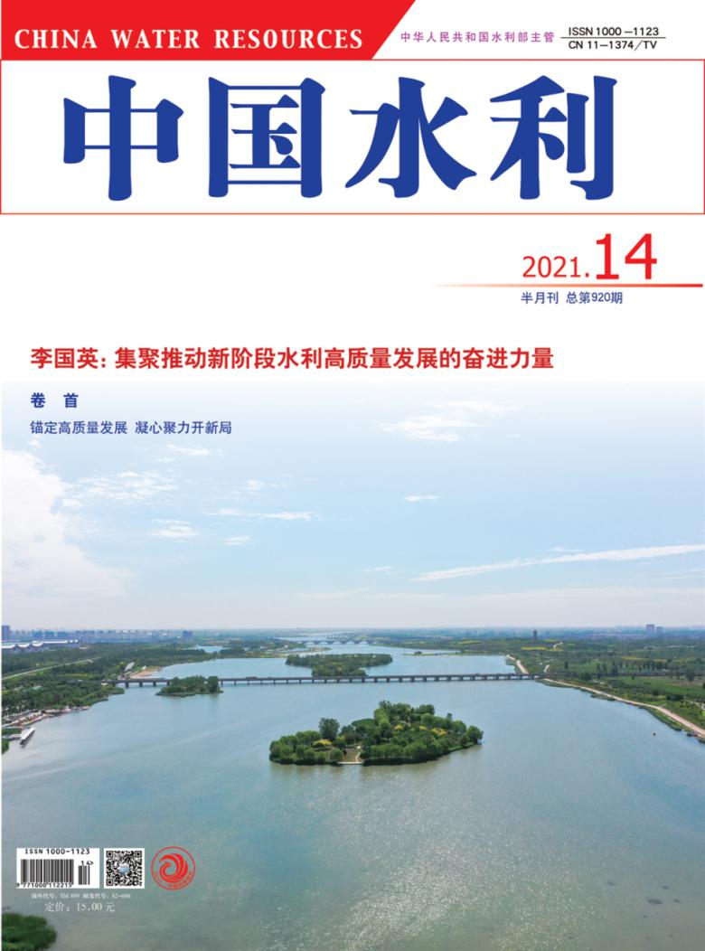中国水利杂志社