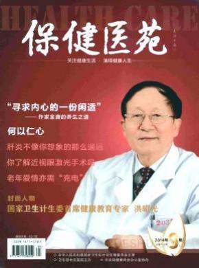 保健医苑杂志