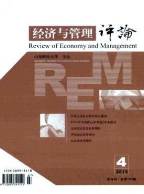 经济与管理评论杂志