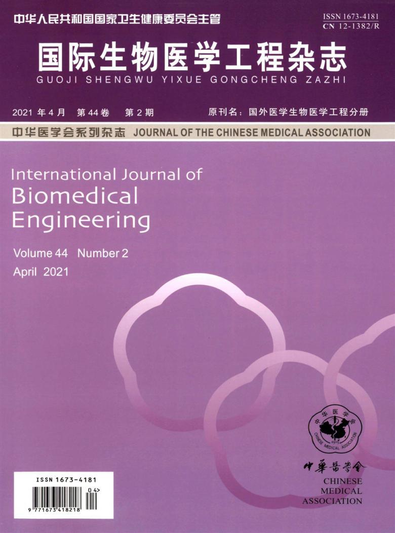 国际生物医学工程
