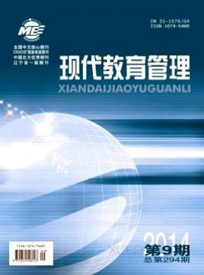 现代教育管理杂志
