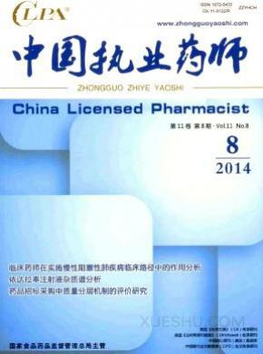 中国执业药师杂志