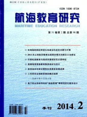 航海教育研究杂志社