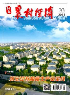 江苏农村经济杂志