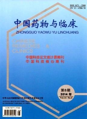 中国药物与临床论文