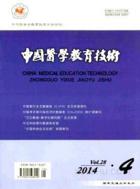 中国医学教育技术杂志