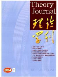 理论学刊期刊