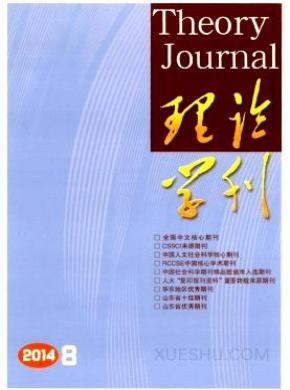 理论学刊(黑名单)杂志社