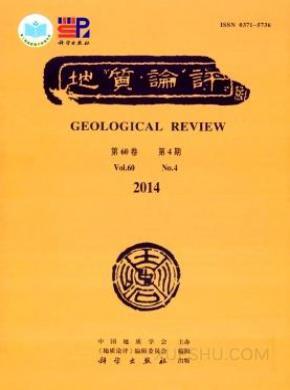地质论评杂志
