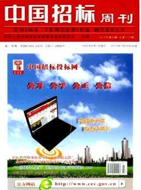 中国招标杂志