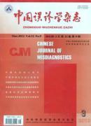 中国误诊学