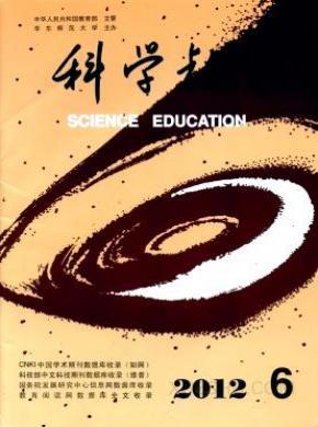 科学教育杂志