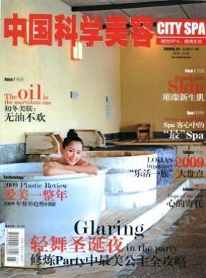 中国科学美容杂志