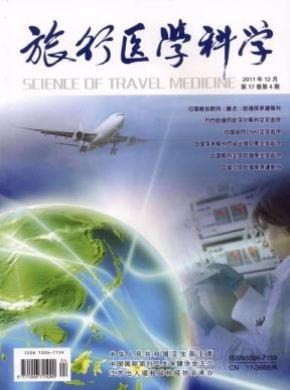 旅行医学科学杂志