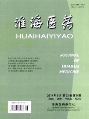 淮海医药杂志
