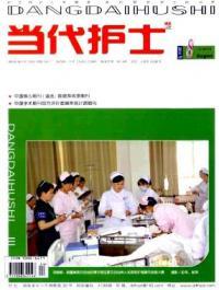 当代护士期刊